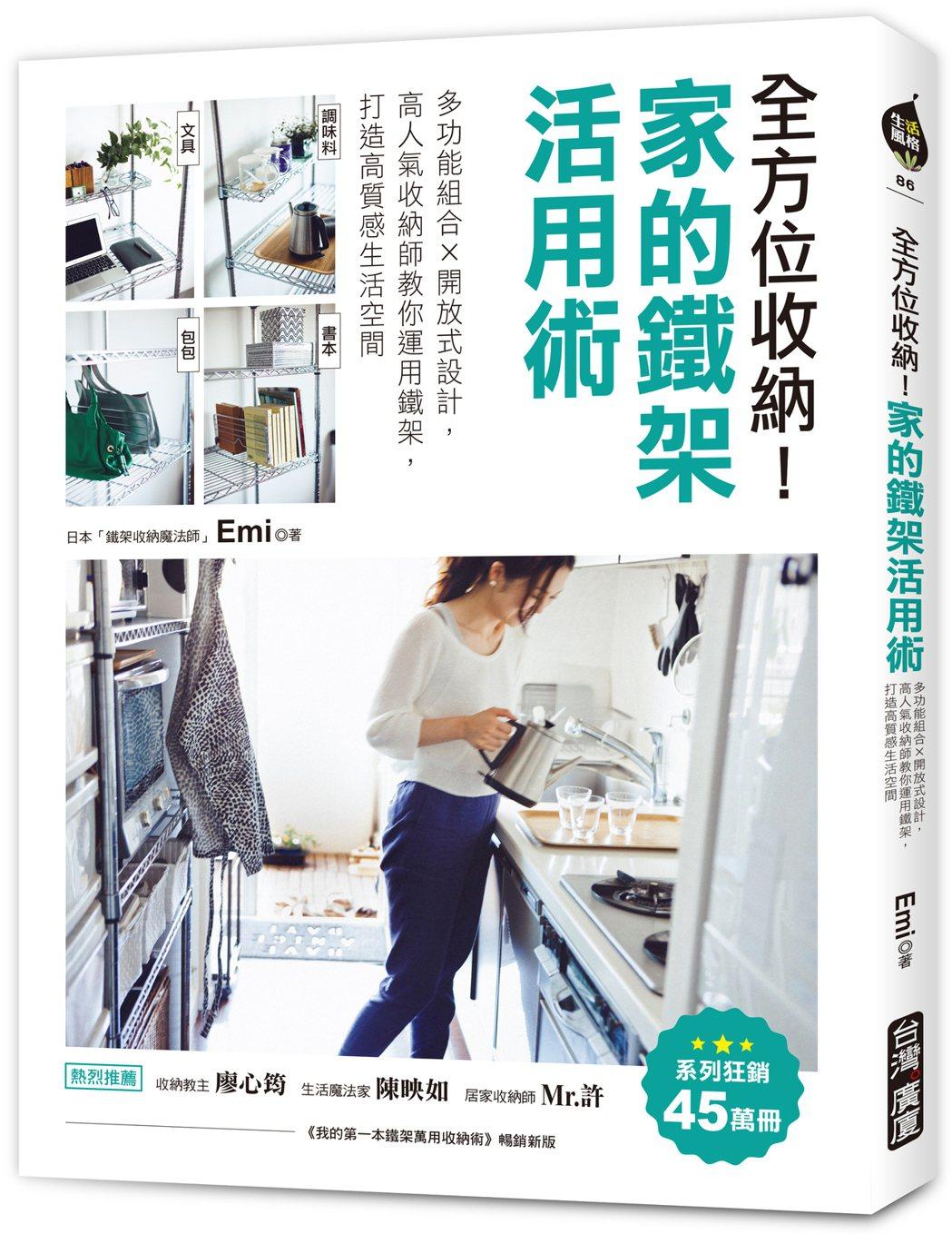 全方位收納!家的鐵架活用術:多功能組合╳開放式設計。 圖/台灣廣廈授權使用