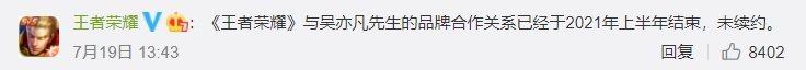 圖片截自《王者榮耀》官方微博