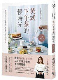 《英式下午茶的慢時光〔全新增訂版〕》 圖/漫遊者文化 出版