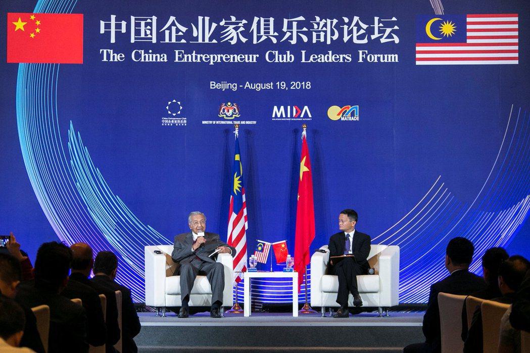 圖為2018年8月,時任首相馬哈迪到和馬雲一同參與於北京舉辦的中國企業家俱樂部論...