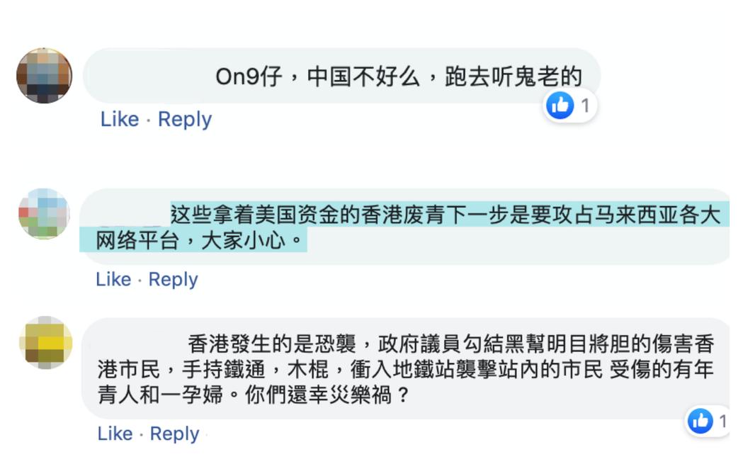 圖為2019年7月21日,香港發生白衣人襲擊路人事件的報導中,部分馬來西亞華人的...