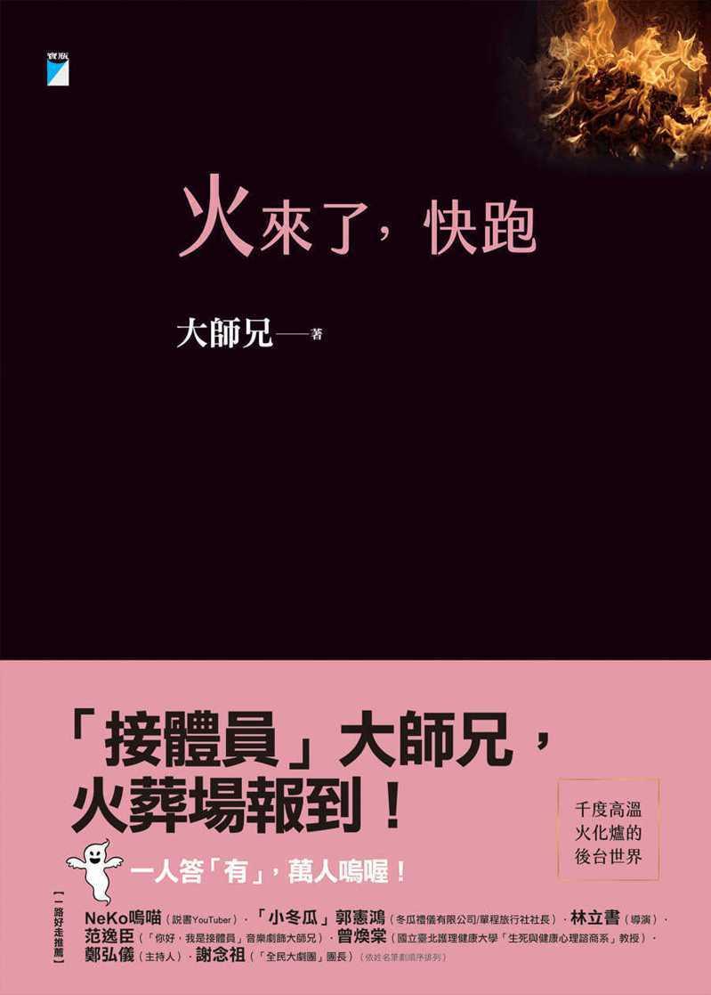 書名:《火來了,快跑》 作者:大師兄 出版社:寶瓶文化 出版時間:2021年7月27日