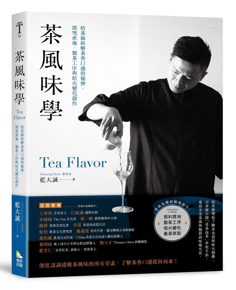 書名:《茶風味學:焙茶師拆解茶香口感的秘密,深究產地、製茶工序與焙火變化創作》 作者:藍大誠 出版社:境好出版 出版時間:2021年6月3日