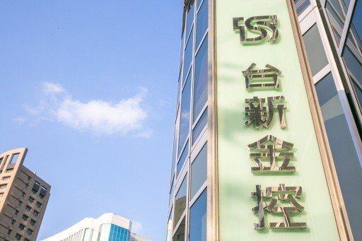 台新金控總公司外觀。聯合報系資料照/記者陳怡慈攝影