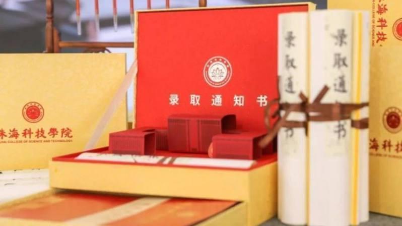 珠海科技學院錄取通知書長度高達1.6米。(中國青年報微信公號)