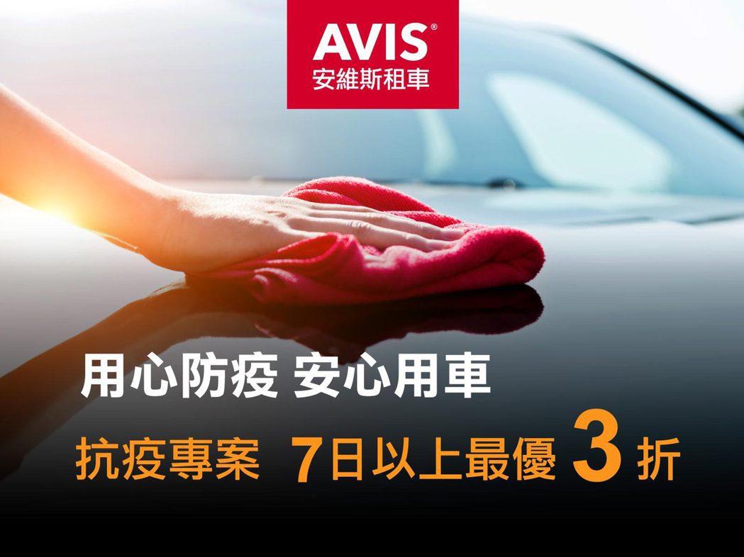 AVIS安維斯租車推出多元「安心防疫租車專案」,自駕租車連續承租7日以上最優3折...