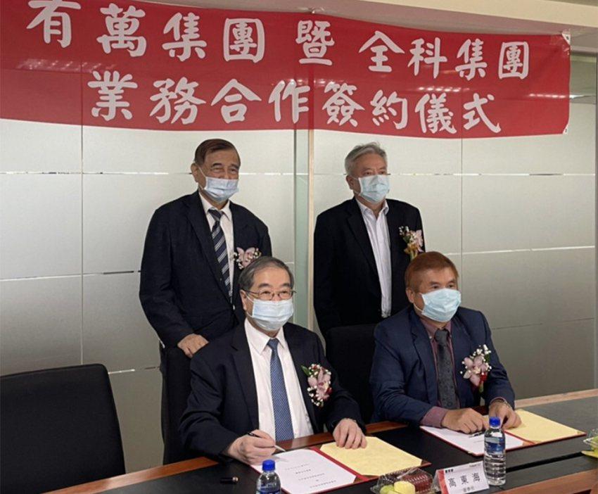 有萬集團董事長高東海(前左)、全科集團董事長吳堉文(前右)代表雙方業務合作簽約,...