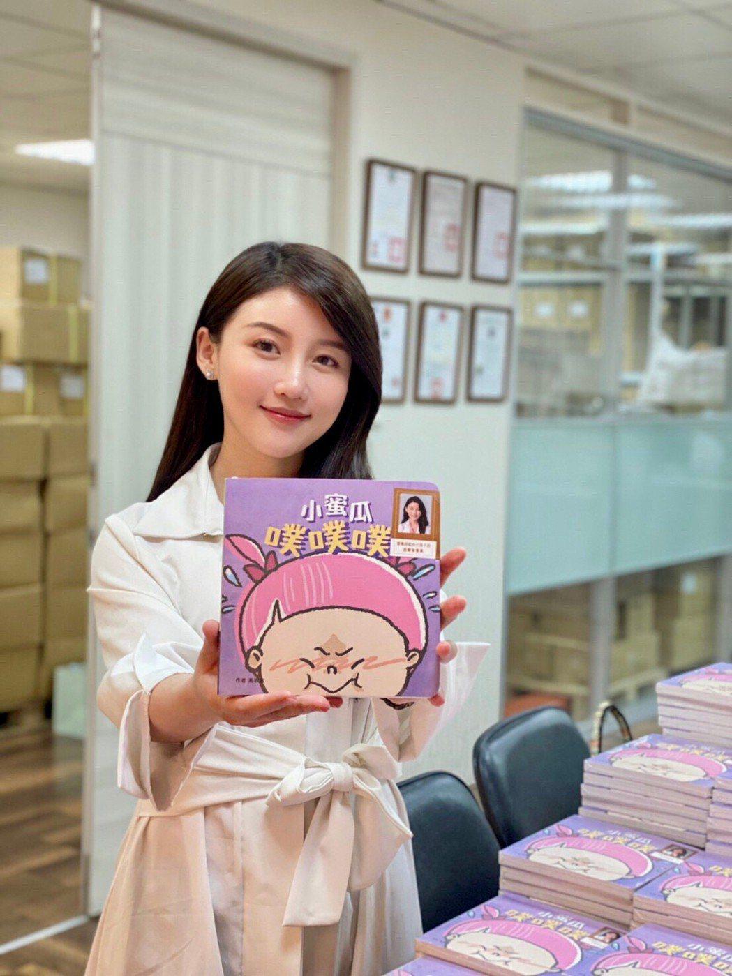 營養師高敏敏發行第二本書《小蜜瓜噗噗噗》。高敏敏/提供