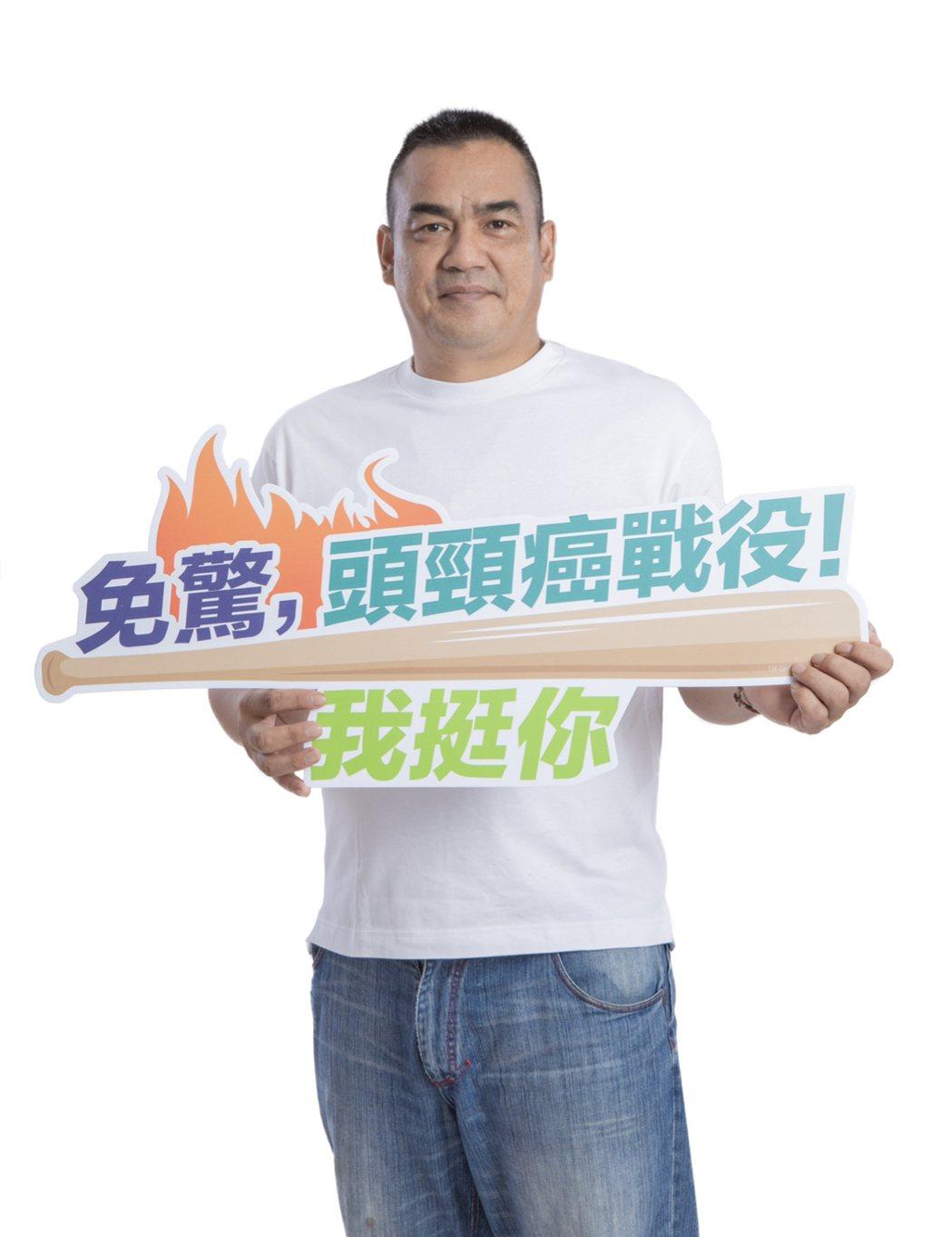 陳金鋒喊話:不要輕言放棄,免驚頭頸癌戰役。藝曜/提供