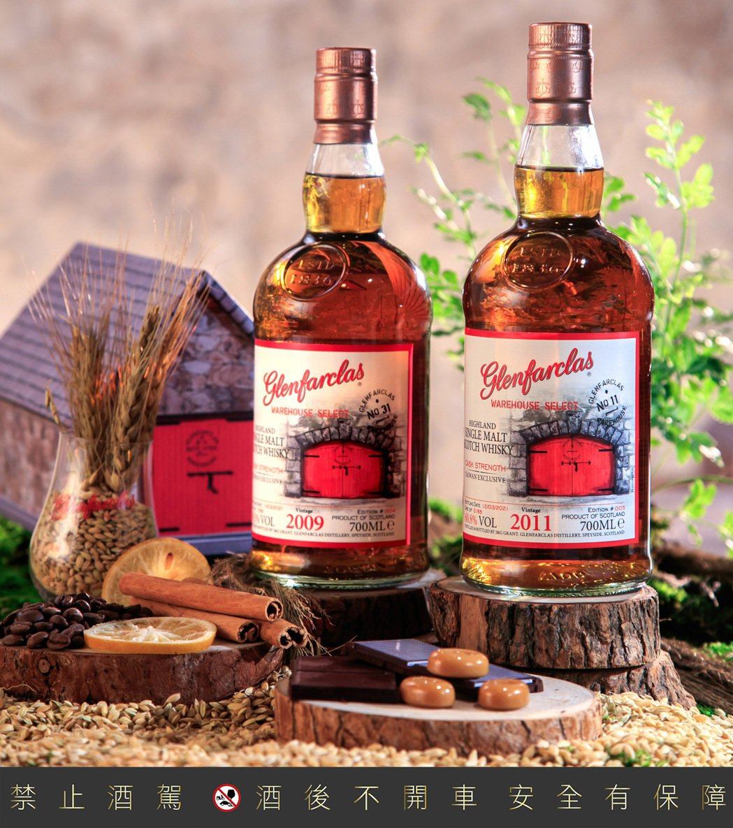Glenfarclas格蘭花格紅門窖藏原酒系列EDITION 004、005上市...