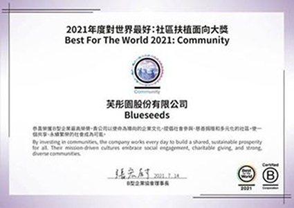 芙彤園榮獲對世界最好Best for the World 2021 社區扶植面向...