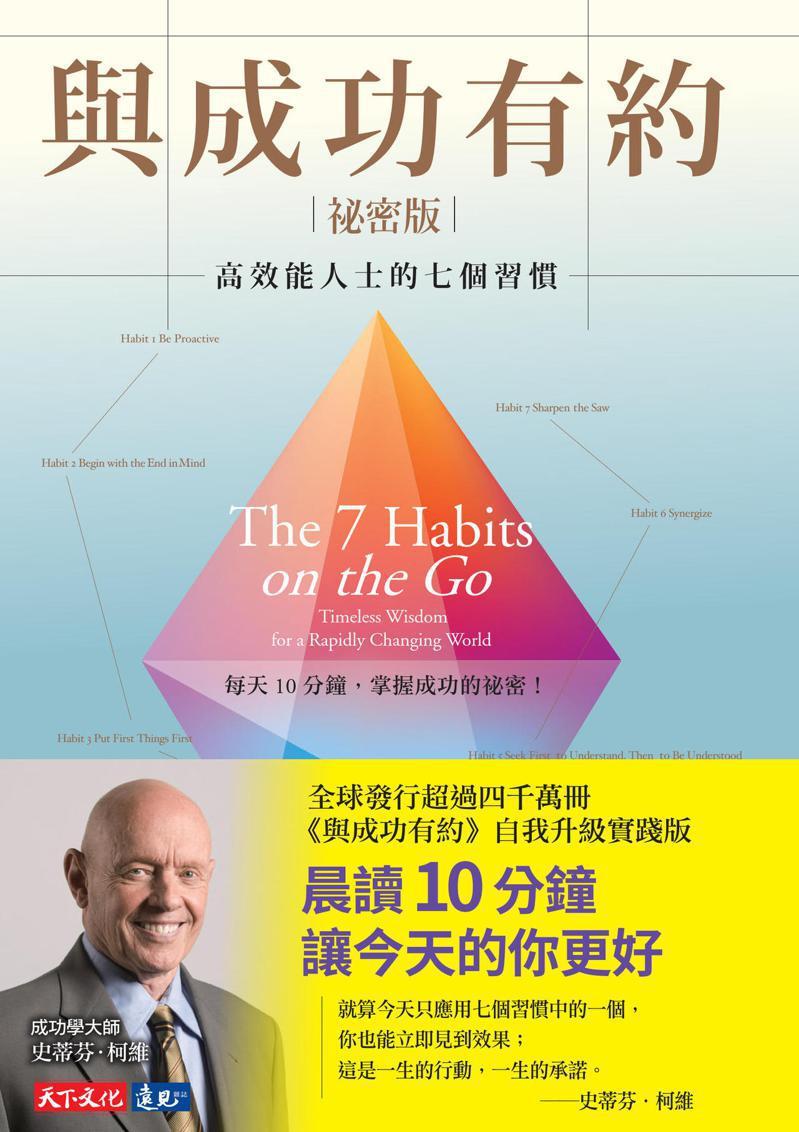 書名:《與成功有約祕密版:高效能人士的七個習慣》   作者: 史蒂芬.柯維Stephen R. Covey、西恩.柯維Sean Covey 出版社:天下文化  出版日期:2021年6月30日