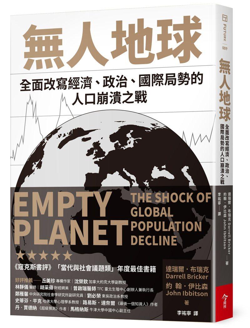 書名:《無人地球:全面改寫經濟、政治、國際局勢的人口崩潰之戰》 作者:達瑞爾.布瑞克 Darrell Bricker& 約翰.伊比森 John Ibbitson 出版社:今周刊 出版時間:2021年7月8日