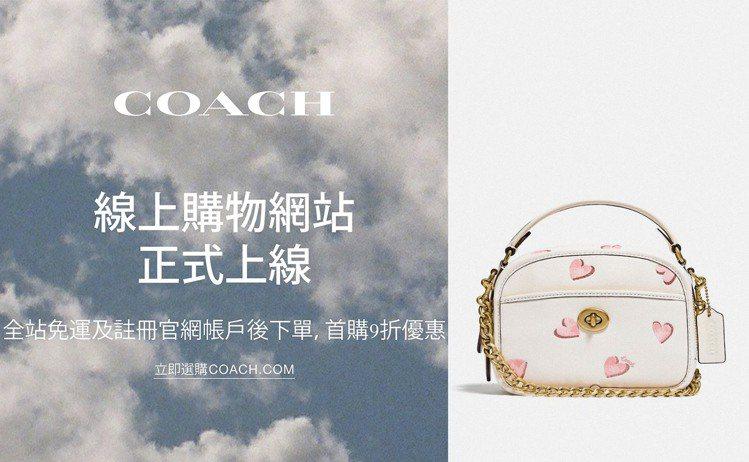Coach也線上購物網站上線,提供多種優惠服務,希望消費者不用出門也可以買得安心...