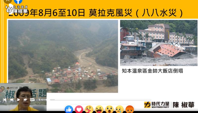 時代力量立委陳椒華今天舉行記者會關心山坡地開發。圖/擷取自陳椒華臉書