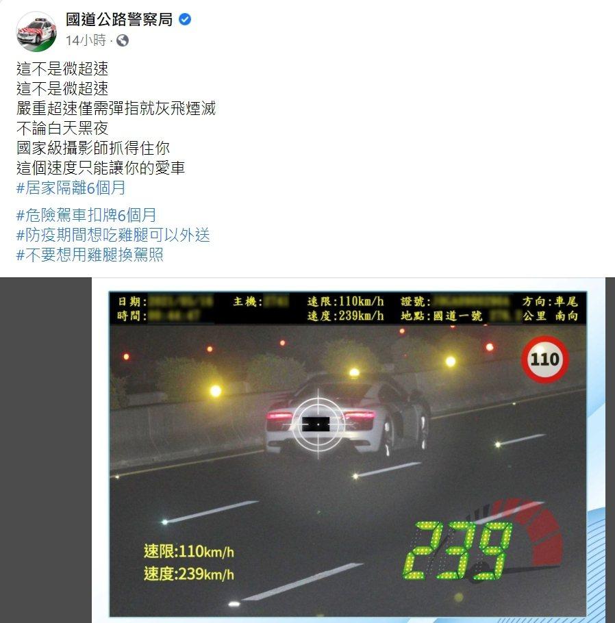 防疫期間國道超速嚴重,警方加強取締,並指出危險駕車要扣牌6個月,如同車被罰居家隔...