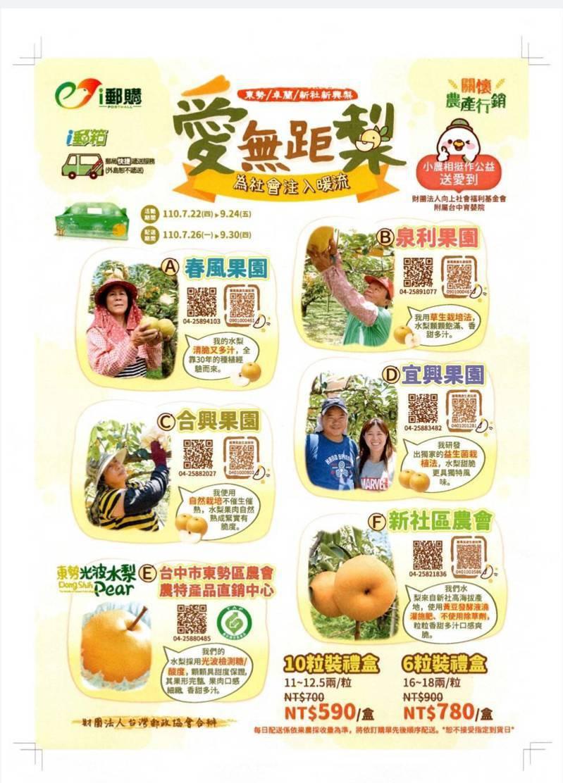 台中郵局與台灣郵政協會為協助在地農民行銷農特產品,連續8年舉辦「愛無距『梨』」-「嚐鮮 挺農 做公益」活動。圖/台中郵局提供