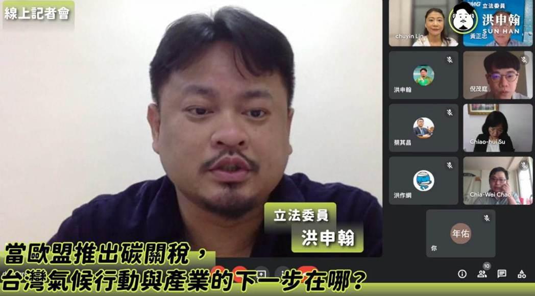 民進黨立委洪申翰等人今辦線上記者會。圖/取自直播