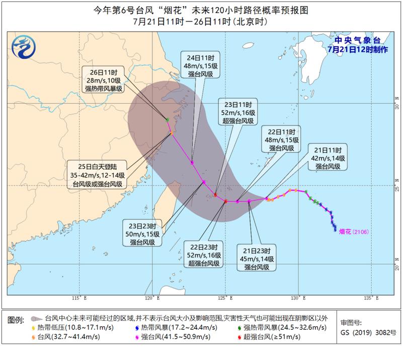 大陸中央氣象台發布的最新烟花颱風路徑預報。(取自大陸中央氣象台網站)