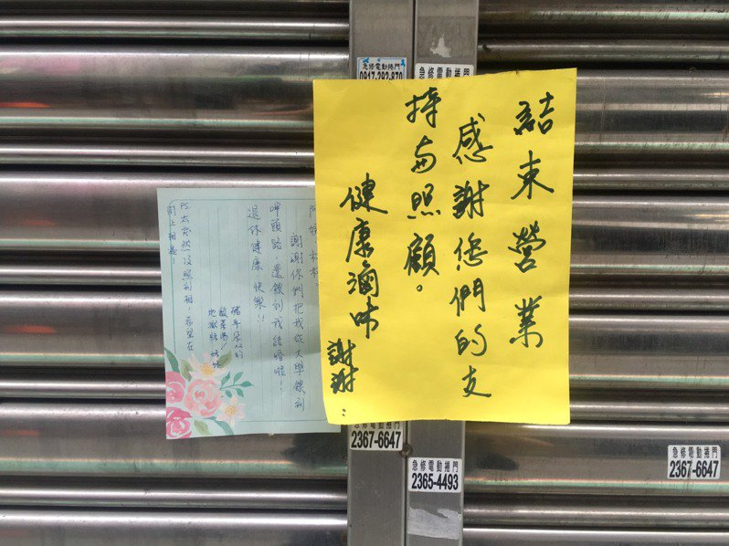 師大商圈內的「健康滷味」公告結束營業,還有支持者獻上感謝信。記者釋俊哲/攝影