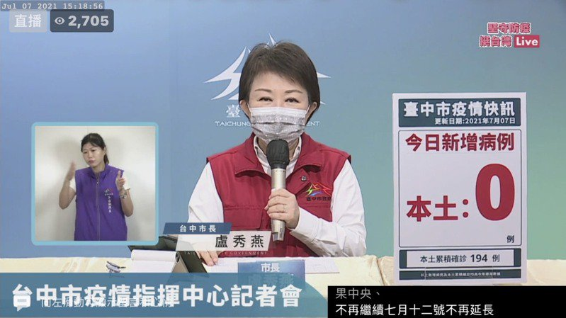 台中市長盧秀燕表示,目前還沒時間打第二劑,但不會混打,她依中央規定。圖/取自臉書直播