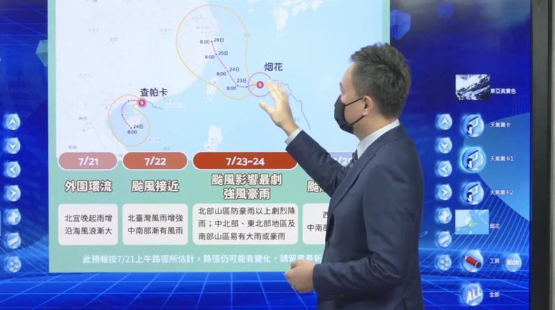 林秉煜表示,烟花颱風目前在台北東方約570公里的海面上,烟花也在向西前進的過程中,強度持續增強,颱風中心風速從35公尺,增強到38公尺。圖/擷取自氣象局直播網站