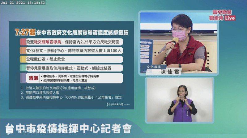 全國三級警戒若降級,台中文化局長陳佳群表示,部分藝文活動7月27日漸進解封。圖/取自臉書