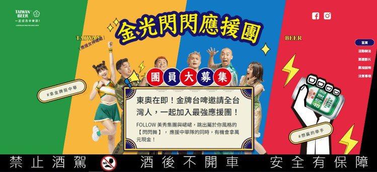 為了應援奧運國手,台灣啤酒今年更與美秀集團合作主題曲,並打造「金光閃閃應援舞」,...