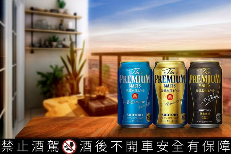 Suntory日前針對Premium系列啤酒重新更新口味與包裝,鎖定日本風格愛好...