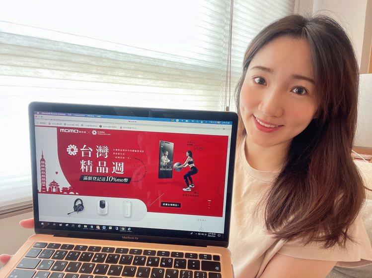 momo購物網力挺在地品牌,「台灣精品週」7月22日至7月28日開跑。圖/mom...