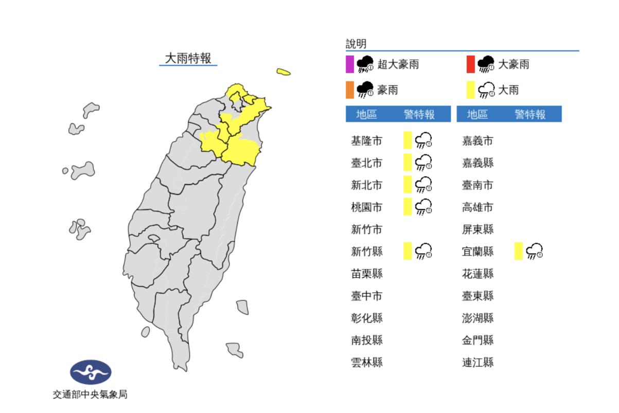 北台灣入夜後風雨增強 北北基等六縣市大雨特報