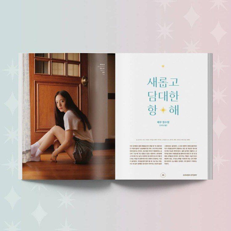 Krystal在韓國《The Big Issue》雜誌上穿RE/DONE的「I ...