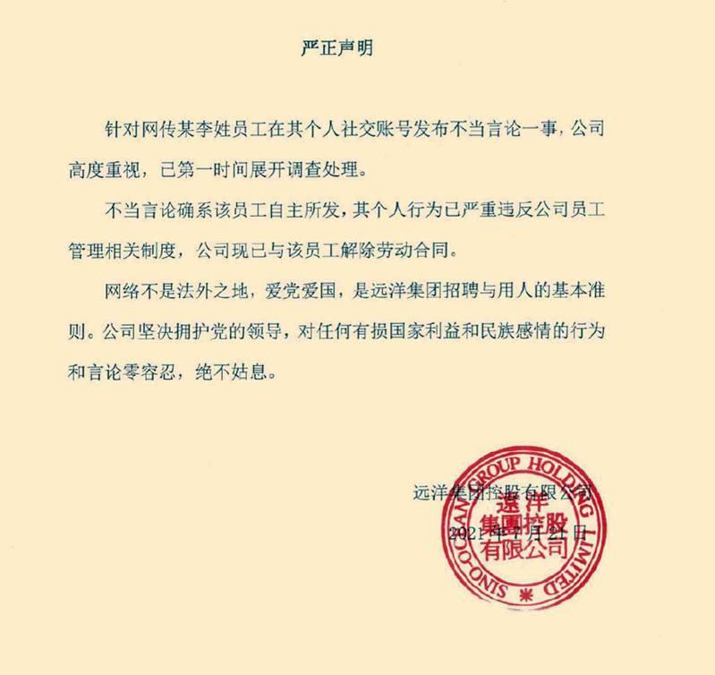 李睿因不當言論被公司解除勞動合同。圖/取自遠洋集團官方微博