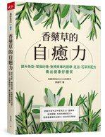 《香藥草的自癒力》 圖/天下雜誌 提供