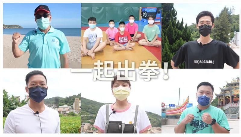 為了幫念琴集氣加油,連江縣推出馬祖親友團應援影片,並由文化總會協助製作,跨海熱力應援。 截圖自文總影片