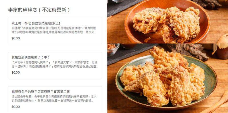 網友發現一家炸雞店除了賣美食外,菜單還有連載小說,吸食不少網友朝聖。(翻攝自 UberEat/合成照片)