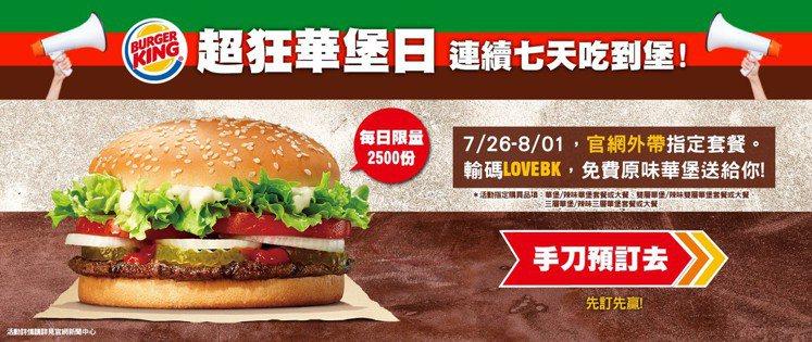 圖/漢堡王官網