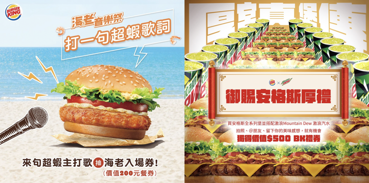 圖/BurgerKing 漢堡王火烤美味分享團臉書粉專