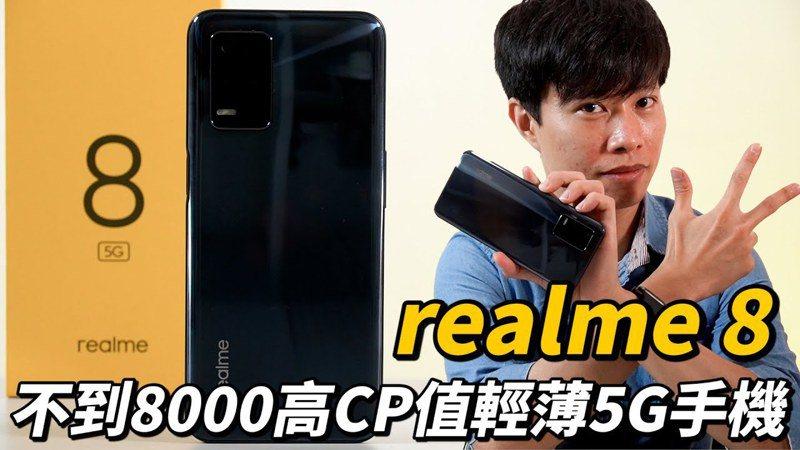 挑5G手機,YouTube頻道「束褲3C團」的阿貴推薦realme 8 5G手機,7490元就能擁有5G手機。(YouTube頻道「束褲3C團」提供)