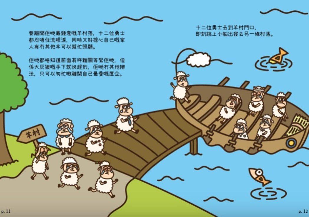12名小羊勇士們因為遭大野狼迫害,不得不渡船離開心愛的小羊村。 圖/《羊村12勇...