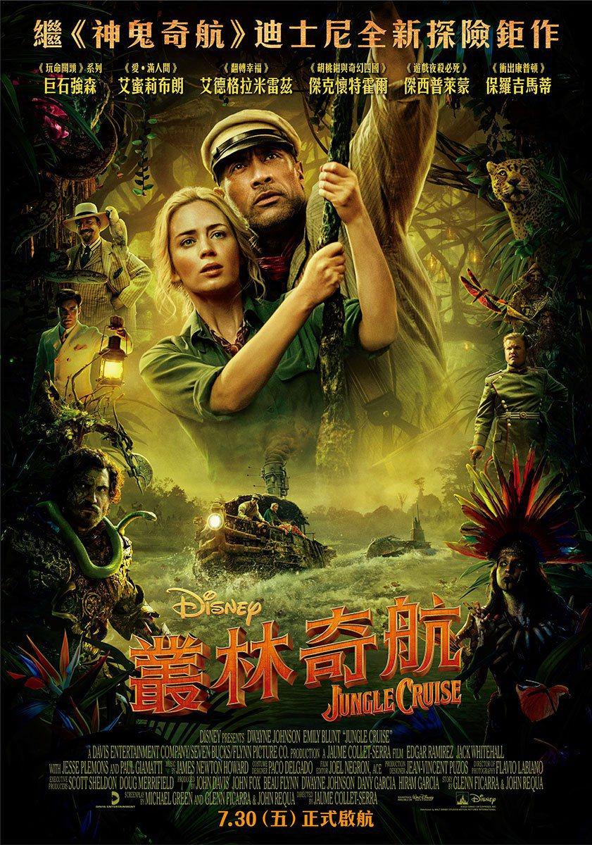 ▲《叢林奇航》號稱是《神鬼奇航》+《印第安納瓊斯》混合的喜劇風格冒險電影,劃時代...