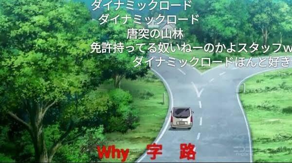 許多日本人認為,漫畫場景的Y字路口放在現實會出事。圖翻攝自推特