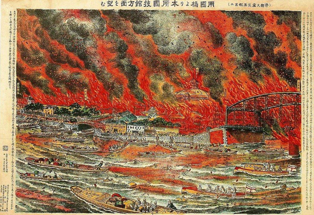 關東大地震災情之慘,猶如地獄景象。圖為1923年9月,於關東大地震後所繪製的浮世...