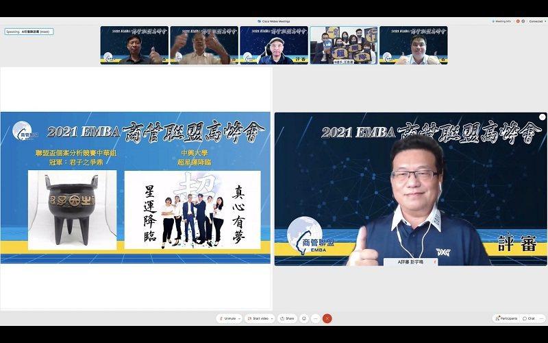 個案分析競賽中華組-冠軍(中興大學EMBA)。 中興大學/提供