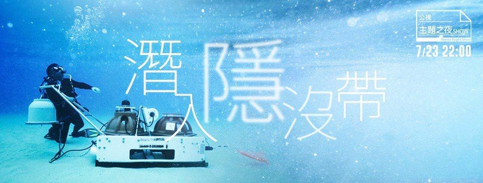 圖/擷自公視臉書
