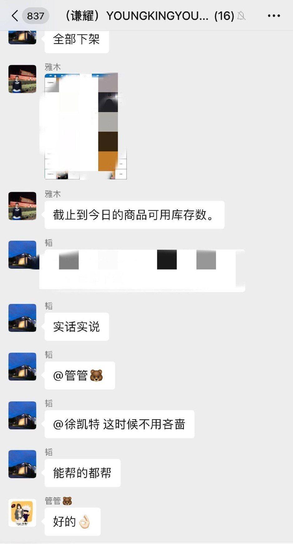 黃子韜把自己的服飾全下架,拿去支援災民。圖/摘自微博