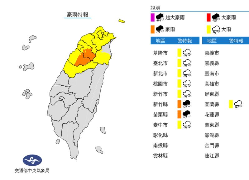氣象局針對9縣市發布豪雨、大雨特報。圖/氣象局提供