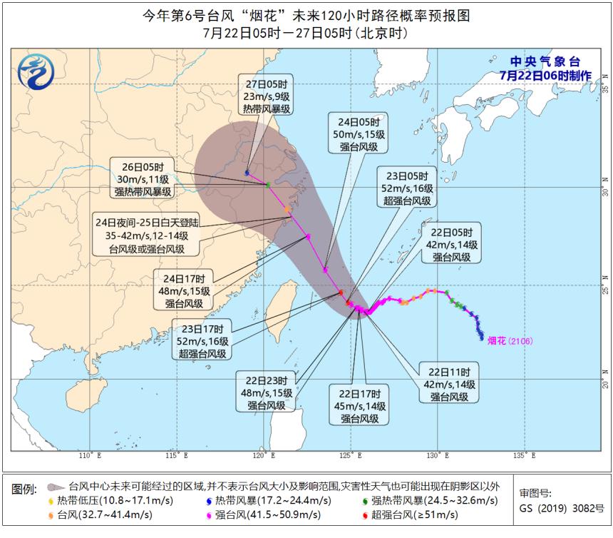 大陸22日發布的煙花颱風最新路徑預報圖。(取自大陸中央氣象台)