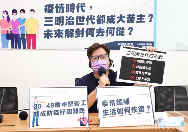 民眾黨立委邱臣遠今天舉行記者會,表示疫情降級在即,政府應重視深受疫情所苦的三明治族群。記者潘俊宏/攝影