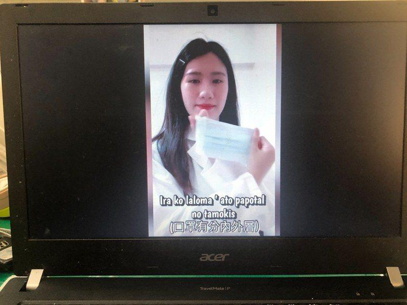 弘光科大阿美族學生林劭妤錄製族語戴口罩防疫影片。圖/弘光科大提供